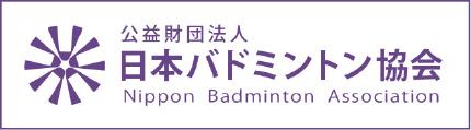 日本バドミントン協会のリンクバナー